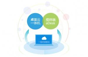 深信服aDesk一站式桌面云方案