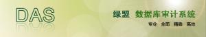 绿盟数据库审计系统