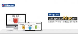 IP-guard苹果加密软件 苹果系统加密 Mac文档加密软件