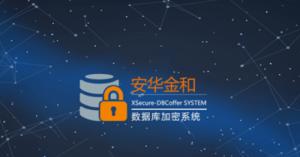 安华金和数据库加密系统
