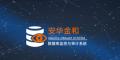 安华金和数据库安全运维系统DBController