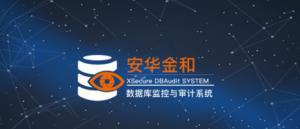 安华金和数据库审计系统DBAudit