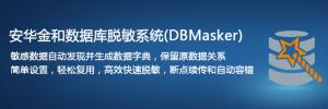 安华金和数据库脱敏系统DBMasker