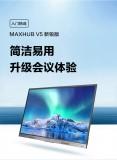 MAXHUB V5 新锐版会议平板